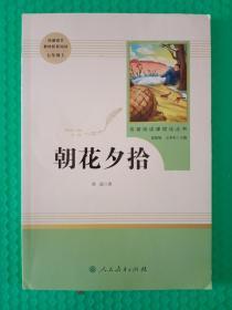 名著阅读课程化丛书:朝花夕拾