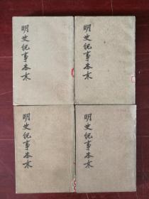 (馆藏)明史纪事本末 全四册