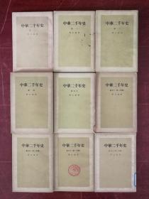 (馆藏)中华二千年史 全九册