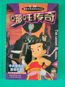 52集大型动画系列丛书:哪咤传奇4