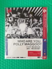 波利 玛戈你是谁? DVD