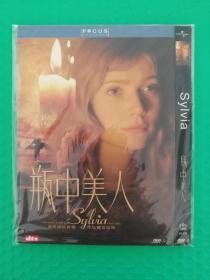 瓶中美人 DVD-9