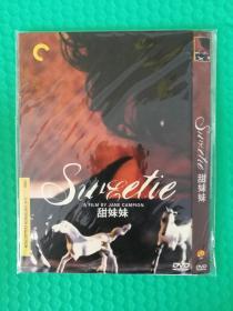 甜妹妹 DVD