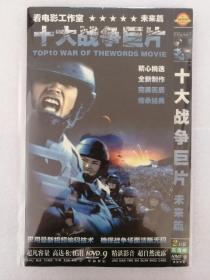 十大战争巨片未来篇 2DVD-9
