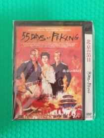 北京55日 DVD