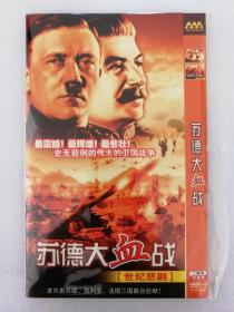 苏德大血战 2DVD-9
