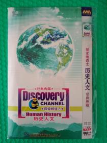 探索频道之历史人文经典典藏 DVD-9三碟