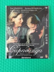 萨拉邦德 DVD