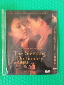 字典情人 DVD