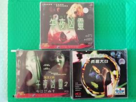 午夜凶铃1、2、3 VCD