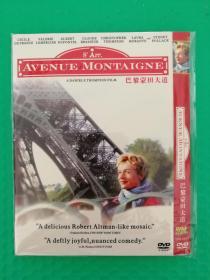 巴黎蒙田大道 DVD