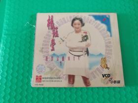 杨钰莹原装金曲MTV1 VCD