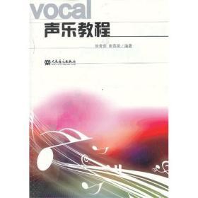 正版二手声乐教程徐青茹人民音乐出版社9787103047330