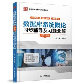 数据库系统概论王珊 第5版 同步辅导及习题全解