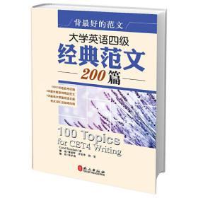 正版二手背*好的范文—大学英语四级经典范文200篇Carol Rueckert外文出版社9787119081588
