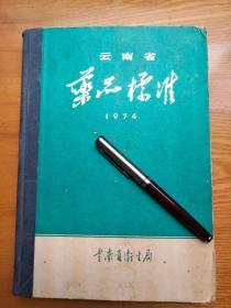 云南省药品标准 1974