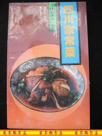 1989年出版的-----菜谱----【【四川家常菜】】----少见
