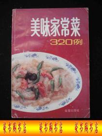 1996年出版的-----菜谱----【【美味家常菜-320例】】----少见