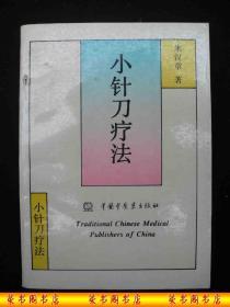 1996年出版的-----医书----【【小针刀疗法】】-----少见