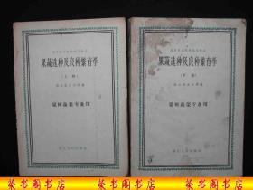 1965年文革前出版的----16开大本---厚册 两本一套----【【果蔬选种及良种繁育学】】----稀少