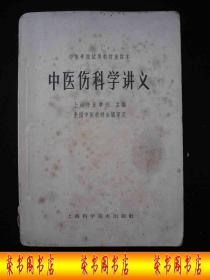 11964年文革前出版的-----中医书----【【中医伤科学讲义】】-----25000册----稀少