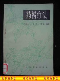 1983年出版的-----中医保健疗法-----【【药粥疗法】】----少见