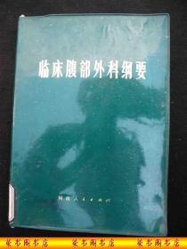 1974年文革时期出版的------软精装 医书----【【临床腹部外科刚要】】----8000册---稀少
