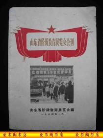 1964年文革前出版的-----16开---内有图片---【【山东省阶级教育展览会会刊】】----漂亮
