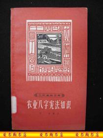 1965年文革前出版的-----农业生产---【【农业-八字宪法-知识'】】----少见