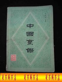 1983年出版的---介绍烹调的作用 特点  方法和技巧---【【中国烹饪】】----少见