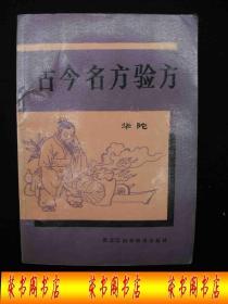 1990年出版的-----中医书-----【【古今名方验方】】----少见