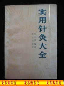 1991年出版的----中医厚册----【【实用针灸大全】】-----少见