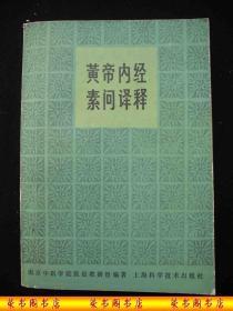 1989年出版的-------中医厚册-----【【黄帝内经素问译释】】--文言译注----少见