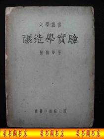 1951年解放初期出版的----大学丛书----【【酿造学实验】】----3000册----稀少