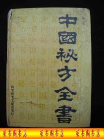 19991年出版的-----精装厚册医书---方剂---【【中国秘方全书】】----23千册----少见