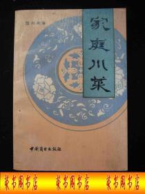 1988年出版的----川菜谱----【【家庭川菜】】----少见