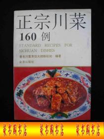 1993年出版的----菜谱----【【正宗川菜--160例】】-----少见