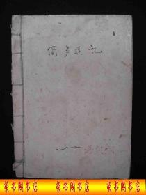 1954年解放初期出版的------41年初版----【【简易速记--讲义  作者盖章签名本】】----稀少