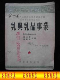 1853年解放初期出版的------乳制品的加工方法----【【乳与乳品的事业】】-----2500册稀少