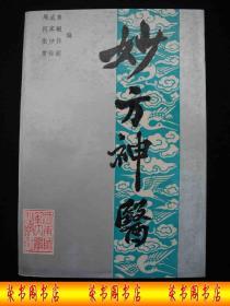 1994年出版的----中医厚册----【【妙方神医】】----少见