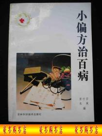 1993年出版的----中医药书----【【小偏方治百病】】----少见