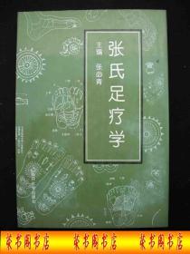 1996年出版的---精装医书---脚底按摩治疗---【【张氏足疗学】】----少见