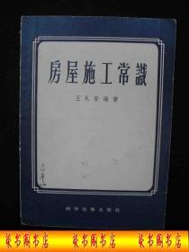 1957年解放初期出版的------建筑施工----【【房屋施工常识】】-----稀少