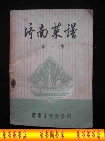 70年代出版的------山东鲁菜老菜谱------【【济南菜谱   第一集】】-----稀少