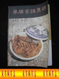 1988年出版的-----食物保健-----【【药膳食谱集锦】】----少见