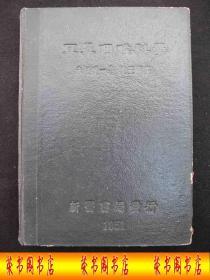 1951年解放初期出版的----精装厚册--医书---【【耳鼻咽喉科学】】----稀少