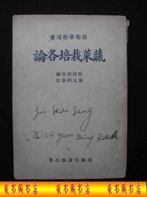 1951年解放初期出版的-----农业技术---厚册----【【蔬菜栽培各论】】---稀少