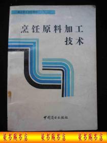 1993年出版的------菜谱原料-----【【烹饪原材料加工技术】】----工具书