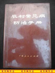 1970年文革时期出版的----巨厚册  医书---有图---有图片---【【农村常见病防治手册】】----稀少