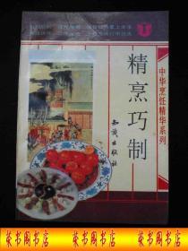 1992年出版的-----菜谱---制菜技巧---【【精烹巧制】】----6000册----稀少